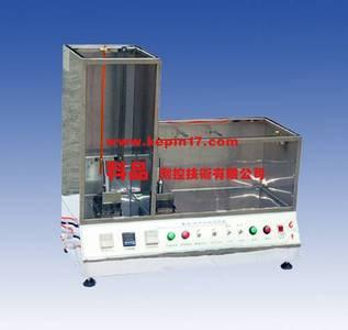 KP8034 垂直+水平燃烧试验机 (不带通风橱)