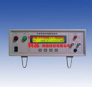 KP8098半导体体积电阻测试仪